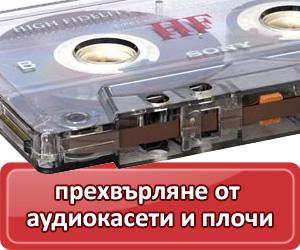 Аудиокасета - Блумакс