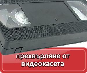 Видеокасета - Блумакс