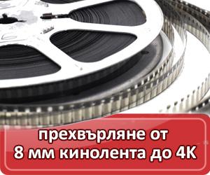 Кинолента - Блумакс
